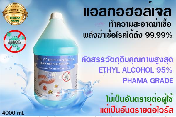 al-gel-4000-19CE3C250-76E5-49F7-E962-76146AFFA83C.png