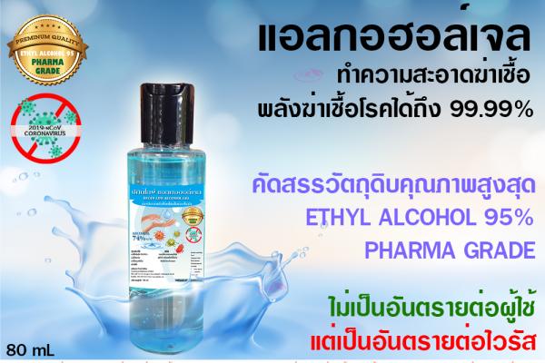 al-gel-80-1B828A2AE-356B-E53A-33CC-B400B615D105.png